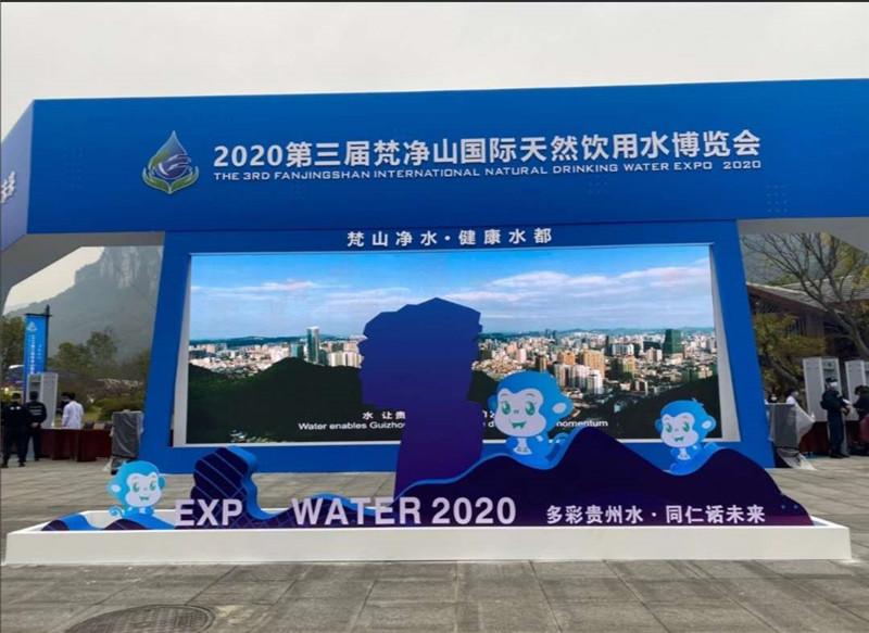 祝賀寶鍶泉在2020第三屆梵凈山天然飲用水博覽會榮獲優質水源地(礦泉水)、優質產